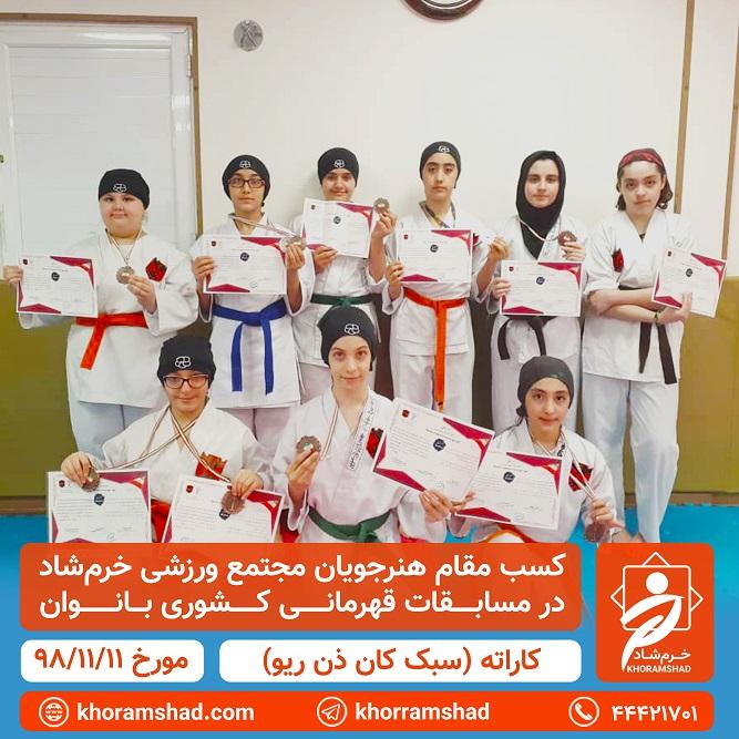 افتخار آفرینی هنرجویان باشگاه خرمشاد در رشتهی کاراته