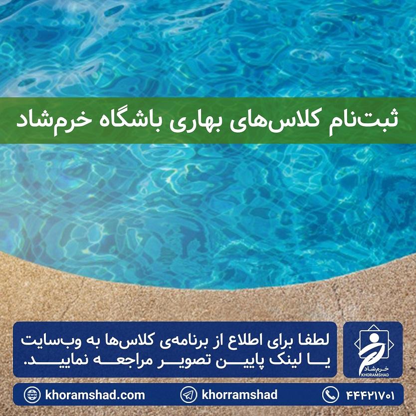 ثبت نام کلاسهای بهاری باشگاه خرمشاد